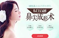韩式360动感鼻尖成形术