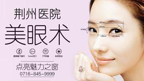 荆州做双眼皮手术需要多少钱_哪家医院好