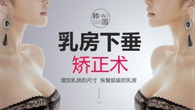荆州乳房下垂矫正术费用价格需要多少钱_哪家好